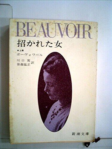 招かれた女 上 / シモーヌ・ド・ボーヴォワール