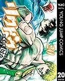 リクドウ 20 (ヤングジャンプコミックスDIGITAL)