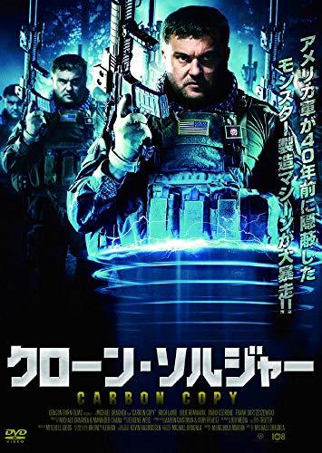 クローン・ソルジャー LBXC-614 [DVD]