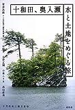 十和田、奥入瀬 水と土地をめぐる旅