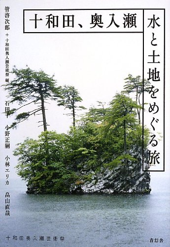 十和田、奥入瀬 水と土地をめぐる旅の詳細を見る