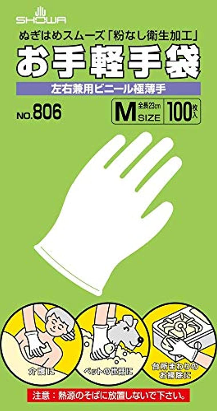 恐怖歌ソースお手軽手袋 100P M × 5個セット
