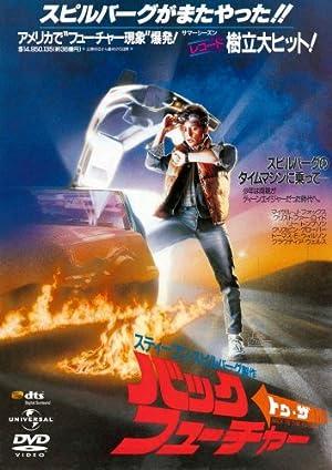 バック・トゥ・ザ・フューチャー (ユニバーサル思い出の復刻版DVD)