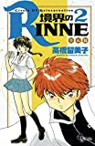 境界のRINNE(2)(少年サンデーコミックス)