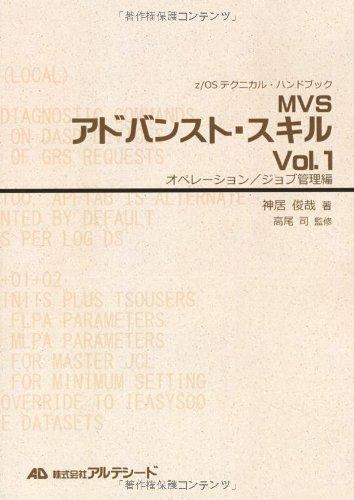 MVSアドバンスト・スキルVol.1:オペレーション/ジョブ管理編 (z/OSテクニカル・ハンドブック)