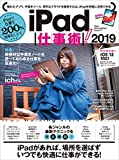 iPad仕事術!2019(iOS 12・最新版)