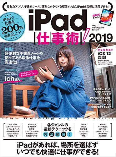 [河本 亮, 小原 裕太, 小暮 ひさのり]のiPad仕事術!2019(iOS 12・最新版)