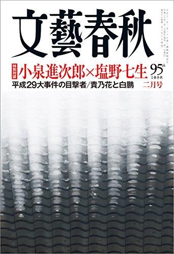 文藝春秋2018年2月号[雑誌]
