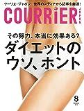 COURRiER Japon (クーリエジャポン)[電子書籍パッケージ版] 2019年 8月号 [雑誌]