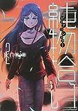 純物拾い ピュアコレクター 2 (ヤングジャンプコミックス)