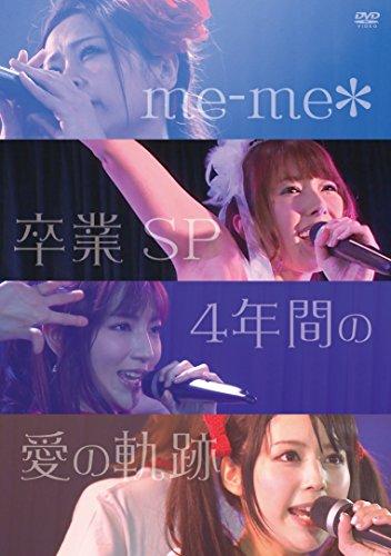 me-me*卒業SP~4年間の愛の軌跡~