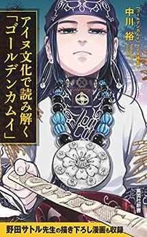 [中川裕]のアイヌ文化で読み解く「ゴールデンカムイ」 (集英社新書)