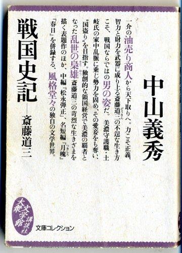 戦国史記―斎藤道三 (大衆文学館―文庫コレクション)