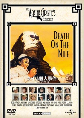 ナイル殺人事件 デジタル・リマスター版 [DVD]の詳細を見る