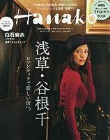 Hanako (ハナコ) 2017年 11月9日号 No.1144[浅草、谷根千 ロマンチックで新しい街に。]