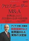 クロスボーダーM&A 新興国における投資動向・法律・外資規制(発行:TCG出版) (海外直接投資の実務シリーズ)