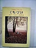 くちづけ (1970年) (ハヤカワ・ノヴェルズ)