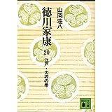 徳川家康 20 江戸・大坂の巻 (講談社文庫 や 1-20)