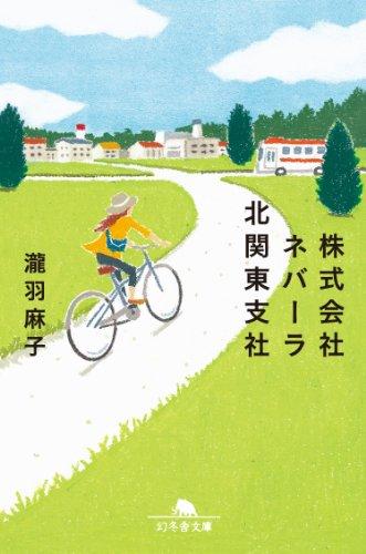 株式会社ネバーラ北関東支社の詳細を見る