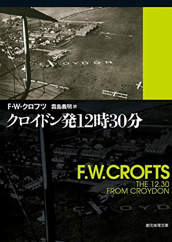 クロイドン発12時30分【新訳版】 (創元推理文庫)