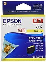EPSON 純正インクカートリッジ KAM-Y-L イエロー 増量タイプ(目印:カメ)