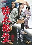 弥太郎笠 [DVD]