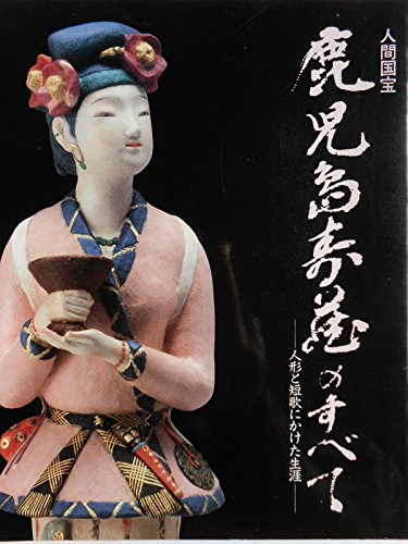 人間国宝鹿児島寿蔵のすべて―人形と短歌にかけた生涯 (1984年)