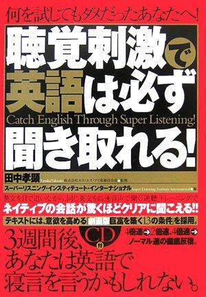 聴覚刺激で英語は必ず聞き取れる!の詳細を見る
