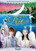 湖のメルヘン~Rio~ [DVD]
