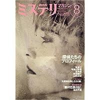 ミステリマガジン 2007年 08月号 [雑誌]
