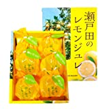 【モーツアルト】広島瀬戸田のレモンジュレ 6個入り