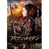アイアン・メイデン 血の伯爵夫人バートリ [DVD]