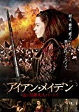 アイアン・メイデン 血の伯爵夫人バートリ[DVD]