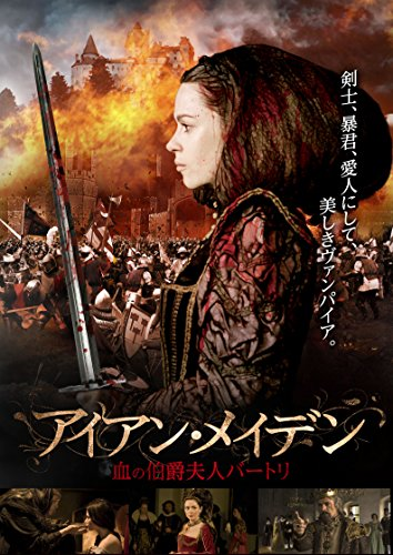 アイアン・メイデン 血の伯爵夫人バートリ [DVD]の詳細を見る
