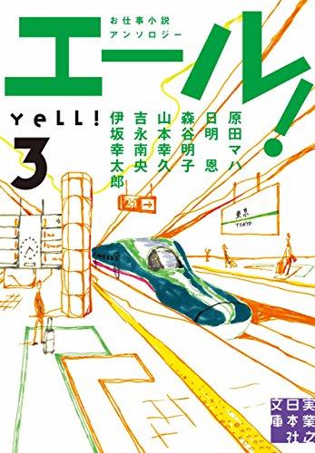 エール!(3) (実業之日本社文庫)の詳細を見る