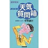 雑学読本 NHK天気質問箱