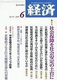 経済 2018年 06 月号 [雑誌]