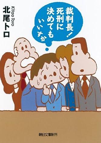 裁判長! 死刑に決めてもいいすか (朝日文庫)