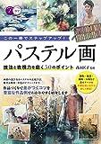 この一冊でステップアップ!  パステル画 技法と表現力を磨く50のポイント (コツがわかる本!)