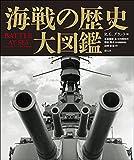 海戦の歴史 大図鑑
