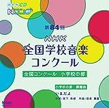 第84 回(平成29 年度)NHK 全国学校音楽コンクール 全国コンクール 小学校の部