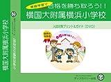 横国大附属横浜小学校【年中用】