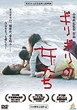 ギリギリの女たち[DVD]