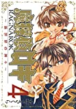 魔探偵ロキ RAGNAROK ~新世界の神々~ 4巻 (マッグガーデンコミックスBeat'sシリーズ)