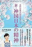 新・神国日本の精神 (OR books)