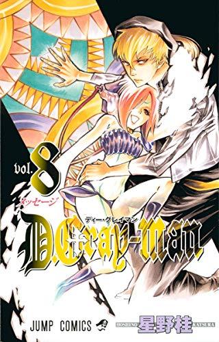 D.Gray-man 8 (ジャンプコミックス)