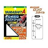 ヤマシタ イカメタルアシストリーダー 3-4 ロング