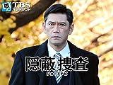 隠蔽捜査 ショートナビ【TBSオンデマンド】
