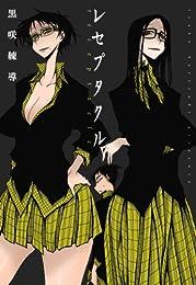 レセプタクル (楽園コミックス)