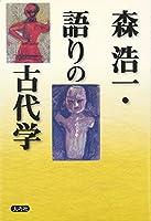 森浩一・語りの古代学